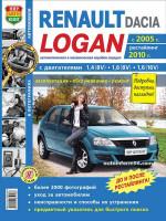 Renault Logan (Рено Логан). Руководство по ремонту в фотографиях, инструкция по эксплуатации. Модели с 2005 года выпуска (рестайлинг с 2010), оборудованные бензиновыми двигателями