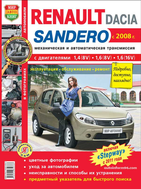 рено сандеро руководство по эксплуатации 2010 год