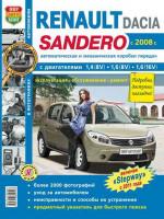 Renault Sandero / Dacia Sandero (Рено Сандеро/Дача Сандеро). Руководство по ремонту в фотографиях, инструкция по эксплуатации. Модели с 2008 года выпуска, оборудованные бензиновыми двигателями