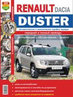 Renault Dacia / Duster (Рено Дачия / Дастер). Руководство по ремонту в цветных фотографиях, инструкция по эксплуатации. Модели с 2011 года выпуска, оборудованные бензиновыми и дизельными двигателями.
