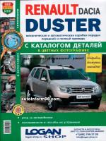 Renault Duster / Dacia Duster (Рено Дастер / Дачия Дастер), Руководство по ремонту в цветных фотографиях, инструкция по эксплуатации, каталог запасных частей. Модели с 2011 года выпуска, оборудованные бензиновыми и дизельными двигателями