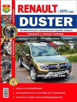 Renault Duster (Рено Дастер). Руководство по ремонту, инструкция по эксплуатации. Модели с 2015 года выпуска, оборудованные бензиновыми и дизельными двигателями