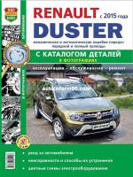 Renault Duster (Рено Дастер). Руководство по ремонту, инструкция по эксплуатации и каталог деталей. Модели с 2015 года выпуска, оборудованные бензиновым двигателями