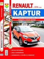Renault Kaptur (Рено Каптур). Руководство по ремонту, инструкция по эксплуатации в фотографиях и каталог деталей. Модели с 2016 года выпуска, оборудованные бензиновыми двигателями