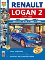 Renault Logan 2 (Рено Логан 2). Руководство по ремонту, инструкция по эксплуатации. Модели с 2014 года выпуска, оборудованные бензиновыми двигателями