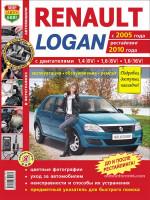 Renault Logan (Рено Логан). Руководство по ремонту в цветных фотографиях, инструкция по эксплуатации. Модели с 2005 года выпуска (рестайлинг 2010 г.), оборудованные бензиновыми двигателями