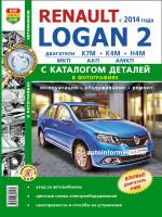 Renault Logan 2 (Рено Логан 2). Руководство по ремонту, инструкция по эксплуатации и каталог запасных частей. Модели с 2014 года выпуска, оборудованные бензиновыми двигателями