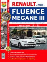 Renault Megane 3 / Fluence (Рено Меган 3 / Флюенс). Руководство по ремонту в цветных фотографиях, инструкция по эксплуатации. Модели с 2009 год выпуска, оборудованные бензиновыми двигателями.