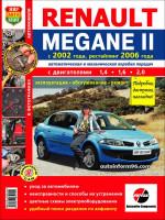 Renault Megane II (Рено Меган II). Руководство по ремонту в цветных фотографиях, инструкция по эксплуатации. Модели с 2002 года выпуска (+ рестайлинг с 2006), оборудованные бензиновыми двигателями