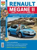 Renault Megane II (Рено Меган II). Руководство по ремонту в фотографиях, инструкция по эксплуатации. Модели с 2002 года выпуска (рестайлинг 2006 г.), оборудованные бензиновыми двигателями