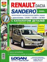 Renault Sandero / Dacia Sandero (Рено Сандеро / Дача Сандеро). Руководство по ремонту в цветных фотографиях, инструкция по эксплуатации, каталог запасных частей. Модели с 2008 года выпуска, оборудованные бензиновыми двигателями