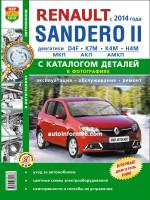 Renault Sandero 2 (Рено Сандеро 2). Руководство по ремонту, инструкция по эксплуатации и каталог запасных частей. Модели с 2014 года выпуска, оборудованные бензиновыми двигателями