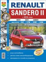 Renault Sandero 2 (Рено Сандеро 2). Руководство по ремонту, инструкция по эксплуатации. Модели с 2014 года выпуска, оборудованные бензиновыми двигателями