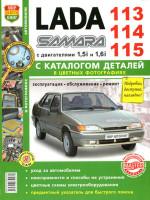 Лада (Ваз) 2113 / 2114 (Lada (VAZ) 2113 / 2114). Руководство по ремонту в цветных фотографиях, инструкция по эксплуатации, каталог деталей. Модели с 2001 года выпуска, оборудованные бензиновыми двигателями
