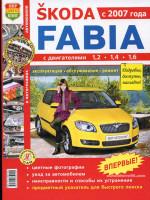 Skoda Fabia (Шкода Фабия). Руководство по ремонту в цветных фотографиях, инструкция по эксплуатации. Модели с 2007 года выпуска, оборудованные бензиновыми и дизельными двигателями