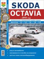 Skoda Octavia A7 (Шкода Октавия А7). Руководство по ремонту, инструкция по эксплуатации. Модели с 2013 года выпуска, оборудованные бензиновыми двигателями