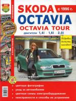 Skoda Octavia / Octavia Tour (Шкода Октавия / Октавия Тур). Руководство по ремонту в цветных фотографиях, инструкция по эксплуатации. Модели с 1996 года выпуска, оборудованные бензиновыми двигателями