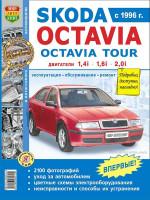 Skoda Octavia / Octavia Tour (Шкода Октавия / Октавия Тур). Руководство по ремонту в фотографиях, инструкция по эксплуатации. Модели с 1996 года выпуска, оборудованные бензиновыми двигателями