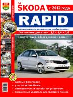 Skoda Rapid (Шкода Рапид). Руководство по ремонту, инструкция по эксплуатации. Модели с 2012 года выпуска, оборудованные бензиновыми двигателями.