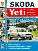 Skoda Yeti (Шкода Йети). Руководство по ремонту, инструкция по эксплуатации. Модели с 2009 года выпуска (рестайлинг с 2013), оборудованные бензиновыми двигателями.