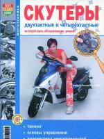 Скутеры. Руководство по ремонту в фотографиях, инструкция по эксплуатации. Модели, оборудованные бензиновыми двигателями