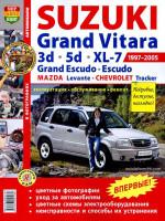 Suzuki Grand Vitara / Grand Escudo / Escudo / Mazda Levante / Chevrolet Tracker (Сузуки Гранд Витара / Гранд Эскудо / Эскудо / Мазда Леванте / Шевроле Тракер). Руководство по ремонту в цветных фотографиях, инструкция по эксплуатации. Модели с 1997 по 2005