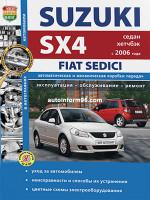 Suzuki SX4 / Fiat Sedici (Сузуки СИкс 4 / Фиат Седичи). Руководство по ремонту, инструкция по эксплуатации. Модели с 2006 года выпуска (+рестайлинг с 2010), оборудованные бензиновыми двигателями