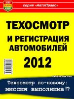 Техосмотр и регистрация автомобиля 2012.