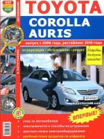 Toyota Corolla / Auris (Тойота Королла /Аурис). Руководство по ремонту в цветных фотографиях, инструкция по эксплуатации. Модели с 2006 года выпуска (+ рестайлинг 2010), оборудованные бензиновыми двигателями.