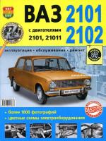 Лада (Ваз) 2101 / 2102 (Lada (VAZ) 2101 / 2102). Руководство по ремонту в фотографиях, инструкция по эксплуатации. Модели с 1970 по 1985 год выпуска, оборудованные бензиновыми двигателями
