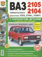Лада (Ваз) 2104 / 2105 (Lada (VAZ) 2104 / 2105). Руководство по ремонту в цветных фотографиях, инструкция по эксплуатации, каталог деталей. Модели с 1980 года выпуска, оборудованные бензиновыми двигателями