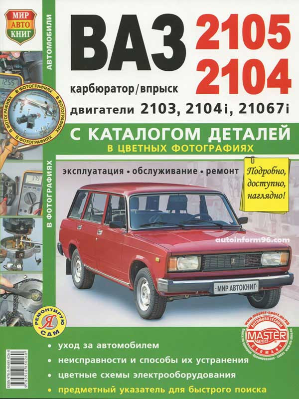 книга по ремонту ваз 2103 скачать бесплатно