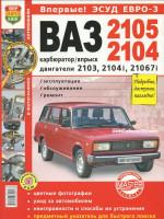 Лада (Ваз) 2104 / 2105 (Lada (VAZ) 2104 / 2105). Руководство по ремонту в цветных фотографиях, инструкция по эксплуатации. Модели с 1980 года выпуска, оборудованные бензиновыми двигателями