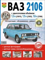 Лада (Ваз) 2106 (Lada (VAZ) 2106). Руководство по ремонту в цветных фотографиях, инструкция по эксплуатации. Модели с 1976 по 2006 год выпуска, оборудованные бензиновыми двигателями