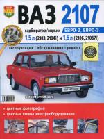 Лада (Ваз) 2107 (Lada (VAZ) 2107). Руководство по ремонту в цветных фотографиях, инструкция по эксплуатации. Модели , оборудованные бензиновыми двигателями