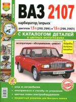 Лада (Ваз) 2107 (Lada (VAZ) 2107). Руководство по ремонту в цветных фотографиях, инструкция по эксплуатации, каталог деталей. Модели с 1982 года выпуска, оборудованные бензиновыми двигателями