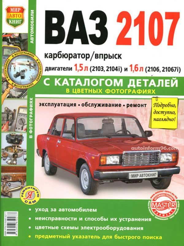 Ремонт автомобилей ваз 2107