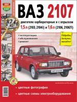Лада (Ваз) 2107 (Lada (VAZ) 2107). Руководство по ремонту в цветных фотографиях, инструкция по эксплуатации. Модели с 1982 года выпуска, оборудованные бензиновыми двигателями