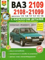 Лада (Ваз) 2108 / 2109 / 21099 (Lada (VAZ) 2108 / 2109 / 21099). Руководство по ремонту в цветных фотографиях, инструкция по эксплуатации, каталог деталей. Модели с 1984 по 2004 год выпуска, оборудованные бензиновыми двигателями