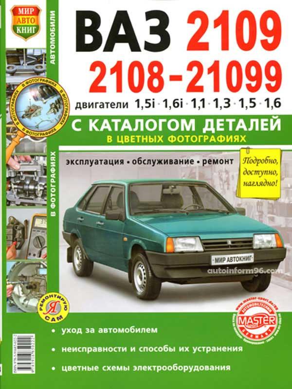 Лада (Ваз) 2108 / 2109 / 21099