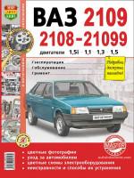 Лада (Ваз) 2108 / 2109 / 21099 (Lada (VAZ) 2108 / 2109 / 21099). Руководство по ремонту в цветных фотографиях, инструкция по эксплуатации. Модели с 1984 по 2004 год выпуска, оборудованные бензиновыми двигателями