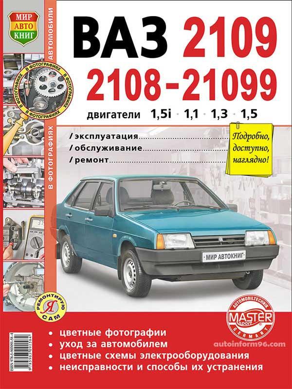 Инструкция По Ремонту Vaz 2109