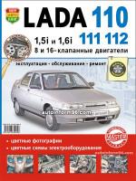 Лада (Ваз) 2110 / 2111 / 2112 (Lada (VAZ) 2110 / 2111 / 2112). Руководство по ремонту в цветных фотографиях, инструкция по эксплуатации. Модели с 1996 года выпуска, оборудованные бензиновыми 16-ти клапанными двигателями