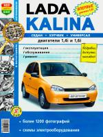 Лада Калина ВАЗ 1117 / 1118 / 1119 (Lada Kalina VAZ 1117 / 1118 / 1119). Руководство по ремонту в фотографиях, инструкция по эксплуатации. Модели с 2004 года выпуска, оборудованные бензиновыми двигателями