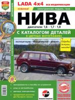 Lada 4x4 / VAZ 21213 (ВАЗ 21213). Руководство по ремонту в цветных фотографиях, инструкция по эксплуатации, каталог запасных частей.
