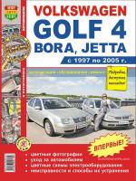 Volkswagen Golf IV / Bora / Jetta (Фольксваген Гольф 4 / Бора / Джетта). Руководство по ремонту в цветных фотографиях, инструкция по эксплуатации. Модели с 1997 по 2005 год выпуска, оборудованные бензиновыми двигателями