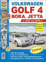 Volkswagen Golf IV / Bora / Jetta (Фольксваген Гольф 4 / Бора / Джетта). Руководство по ремонту в фотографиях, инструкция по эксплуатации. Модели с 1997 по 2005 год выпуска, оборудованные бензиновыми двигателями