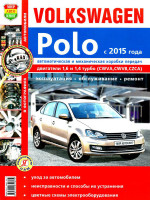VW Polo (Фольксваген Поло). Руководство по ремонту в цветных фотографиях, инструкция по эксплуатации. Модели с 2015 года выпуска, оборудованные бензиновыми двигателями.