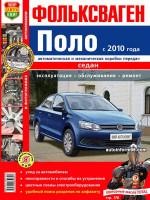 VW Polo (Фольксваген Поло). Руководство по ремонту в цветных фотографиях, инструкция по эксплуатации. Модели с 2010 года выпуска.