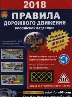 Правила дорожного движения России 2018